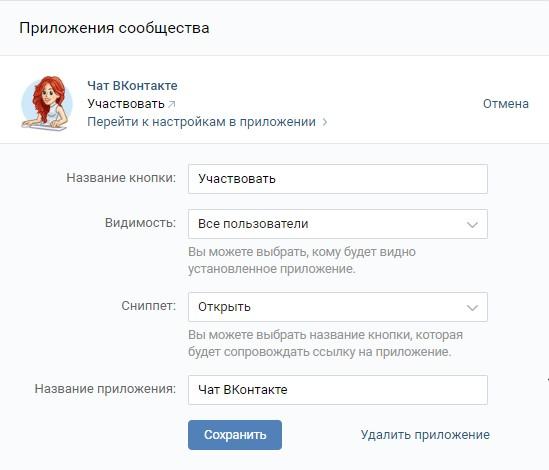Настройки Чат Вконтакте