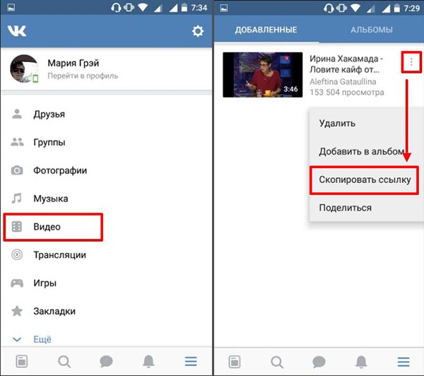 Как скачать видео с ВК без программ с телефона