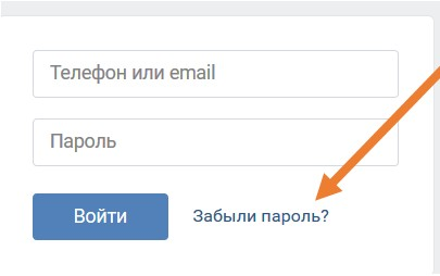 Как восстановить пароль в ВК если забыл