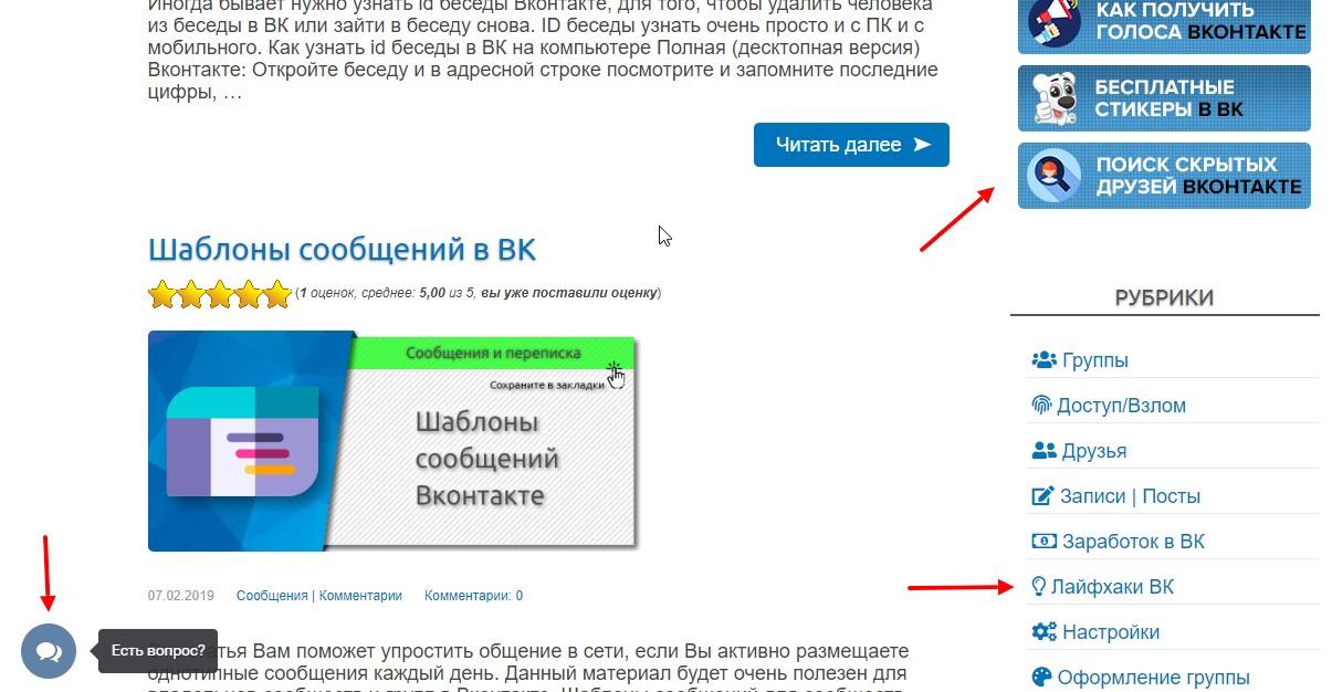 Навигация по сайту howvk.ru
