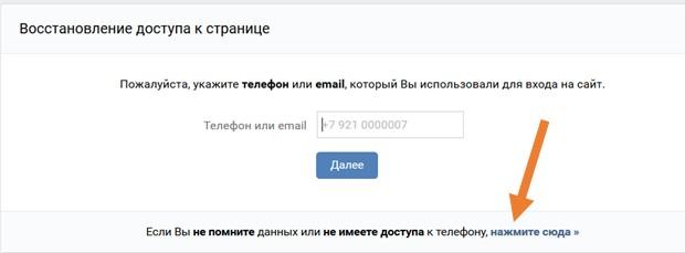 Как восстановить пароль в ВК если нет доступа к телефону