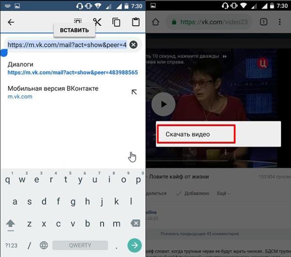 Как скачать видео с телефона в ВК
