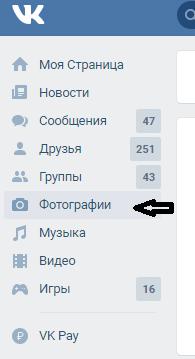 Раздел Фотографии в главном меню Вконтакте