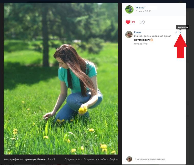 Как удалить комментарий Вконтакте с компьютера