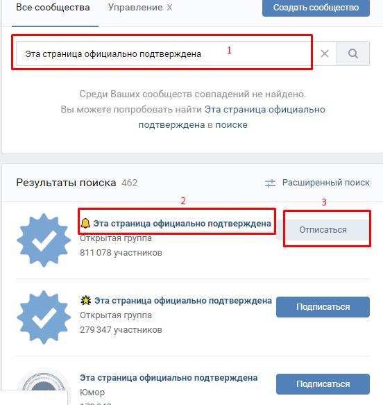 """группы ВК """"Эта страница официально подтверждена"""""""