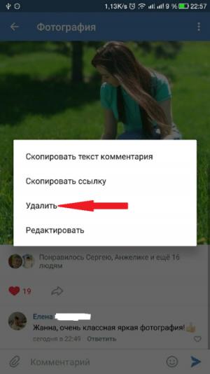 Как удалить комментарий в приложении