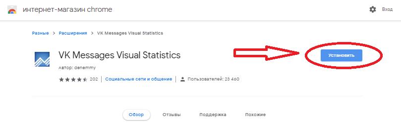 Установить приложение Статистика ВК