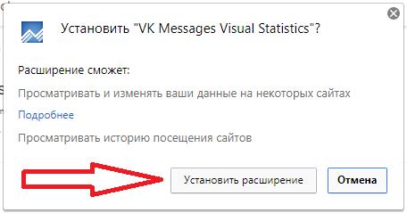 Подтверждение установки плагина Статистика ВК