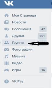 Пункт Мои группы в меню Вконтакте
