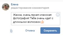 Редактирование комментария в ВК