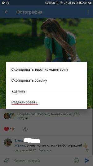 Как редактировать сообщение в ВК на телефоне