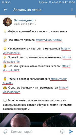 Информационный пост в чат-менеджере ВК