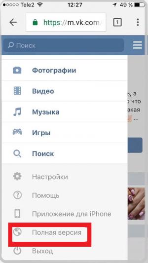 Полная версия ВК в айфоне