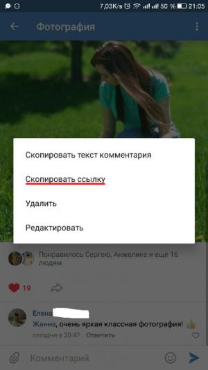 Как скопировать ссылку на комментарий в ВК с телефона