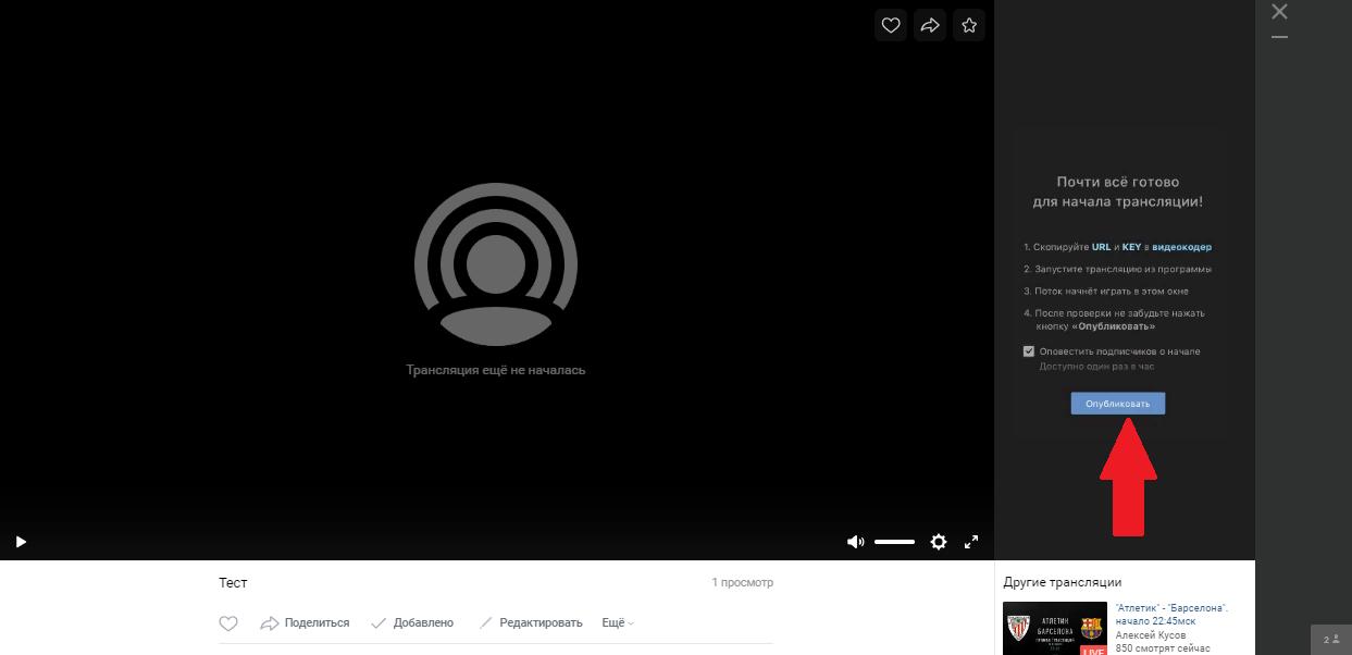 Окно вещания трансляции в ВК