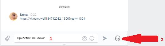 Пишем текст сообщения в ВК для изменения голоса