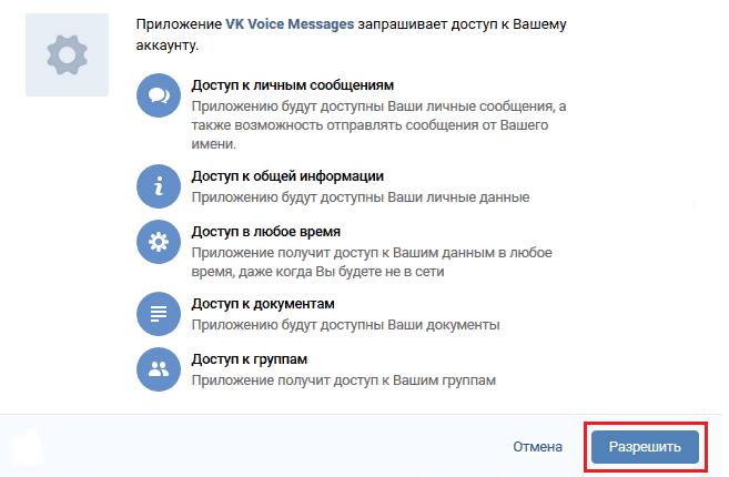 Разрешения доступа приложению VK Voice Messages