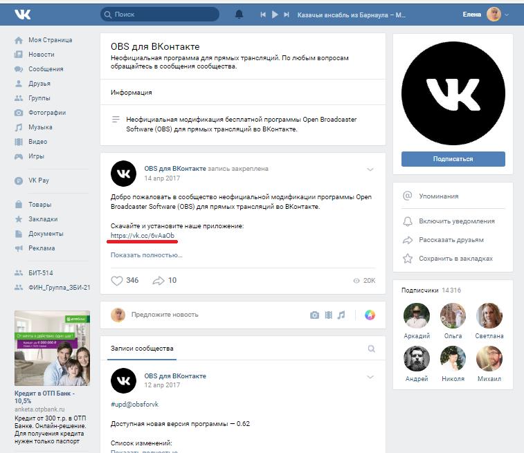 Как скачать программу OBS для прямых трансляций Вконтакте