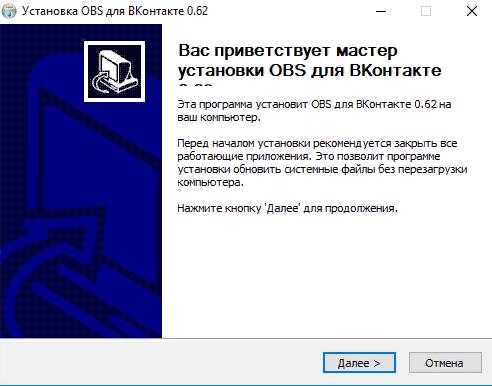 Установка OBS для ВК