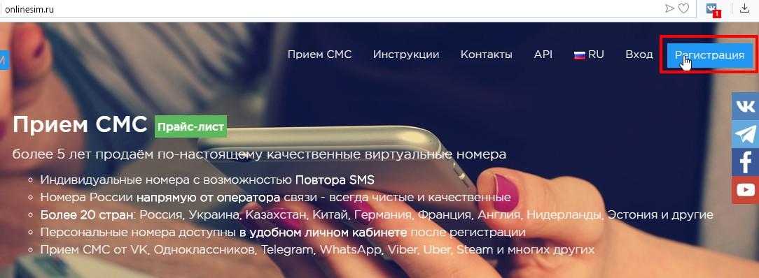 Регистрация в онлайнсим
