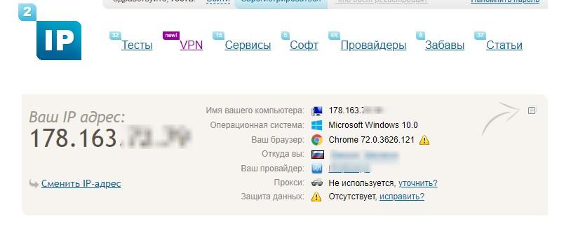 Как посмотреть ip адрес