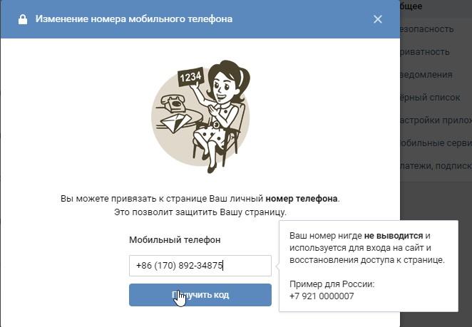 Получить код Вконтакте