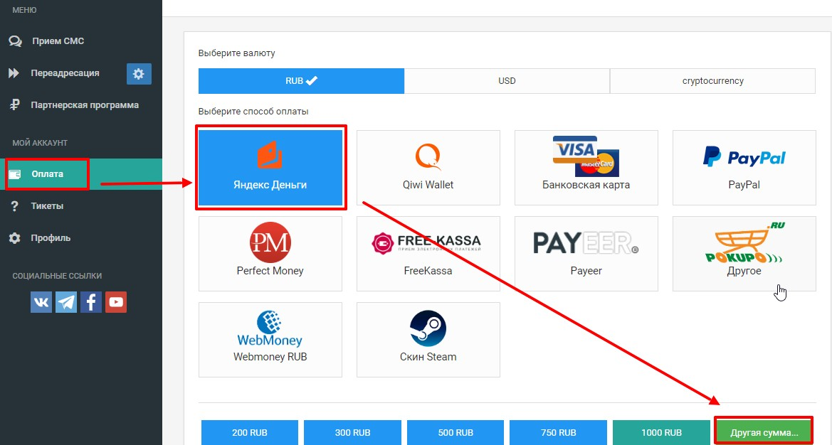 Оплата в онлайнсим через яндекс деньги