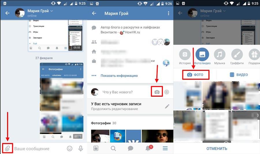 Как сделать фото с вебкамеры в мобильном приложении ВК