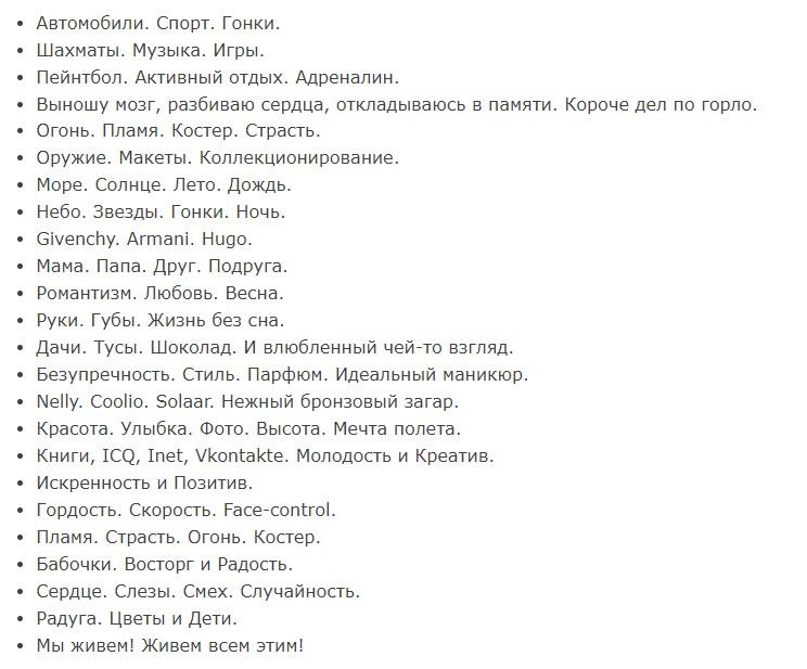 Фразы для графы Интересы Вконтакте