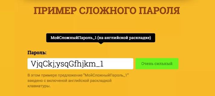 Сложный пароль ВК