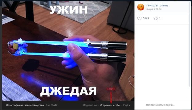Как добавить фото в сохраненные в ВК с компьютера