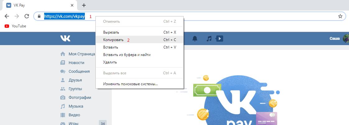 Как скопировать ссылку на страницу Вконтакте