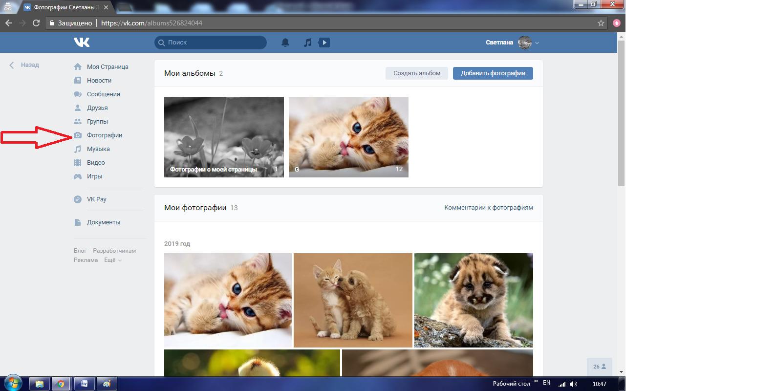 Раздел фотографии в меню ВК