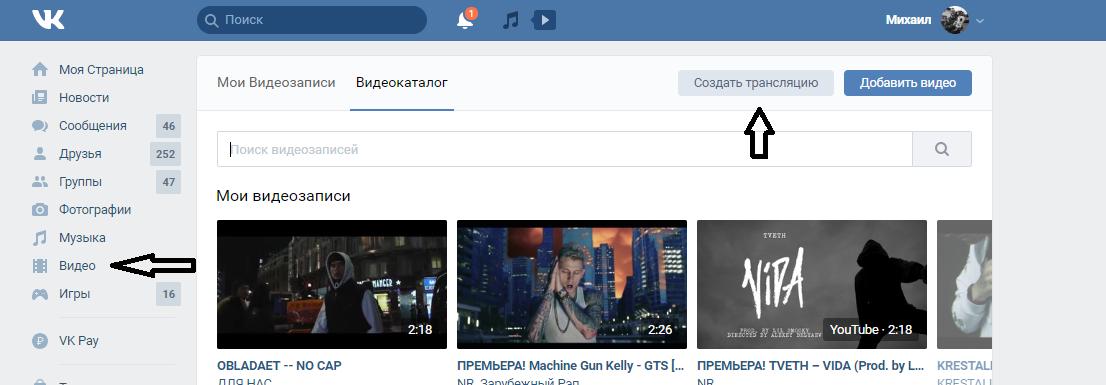 Пункт меню Видео в ВК