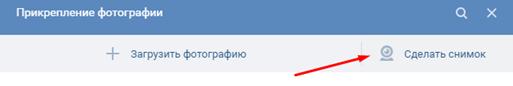 Иконка включения вебкамеры в ВК