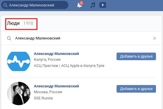 Фильтры поиска Вконтакте