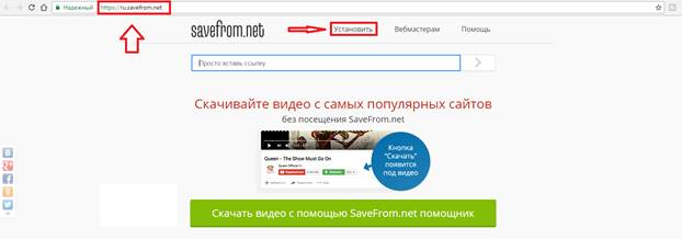 Скачиваем расширение SaveFromNet