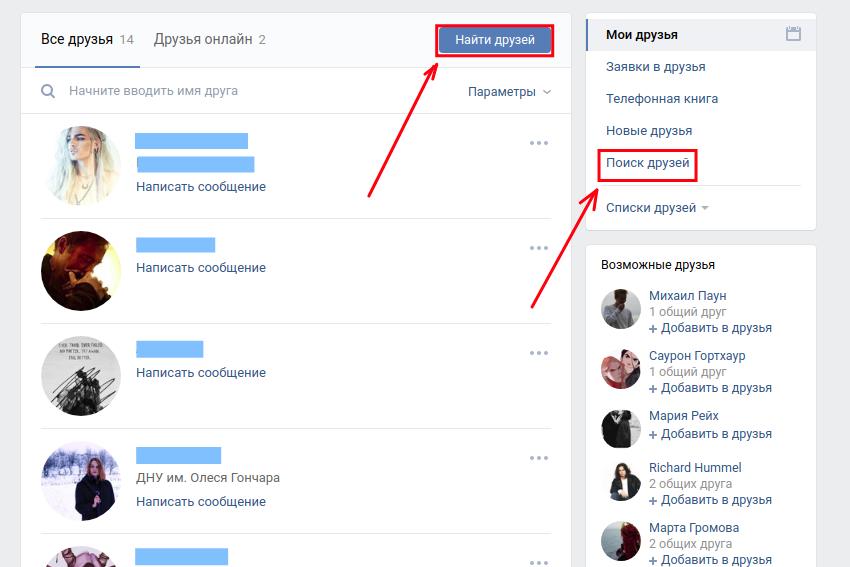 Поиск потенциальных друзей Вконтакте