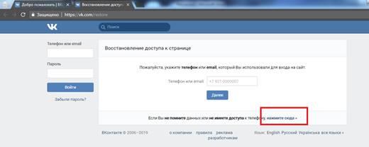 Ссылка на восстановление пароля через паспорт