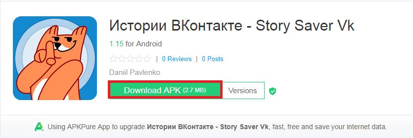 Установка приложения Story Saver VK