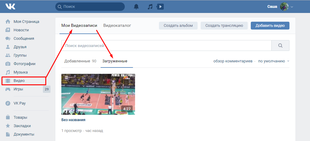 Открываем загруженные видео Вконтакте