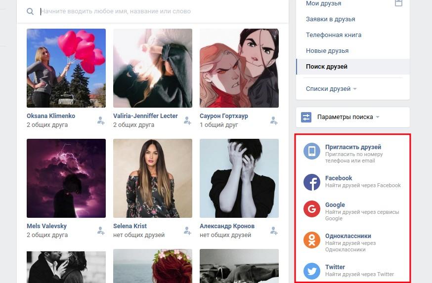 Поиск контактов в ВК в других соцсетях