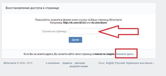 Поле для ввода ссылки на страницу ВК