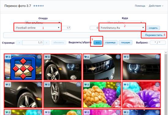 Интерфейс приложения для переноса фото в ВК