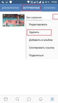 Удаляем видео в мобильном приложении ВК