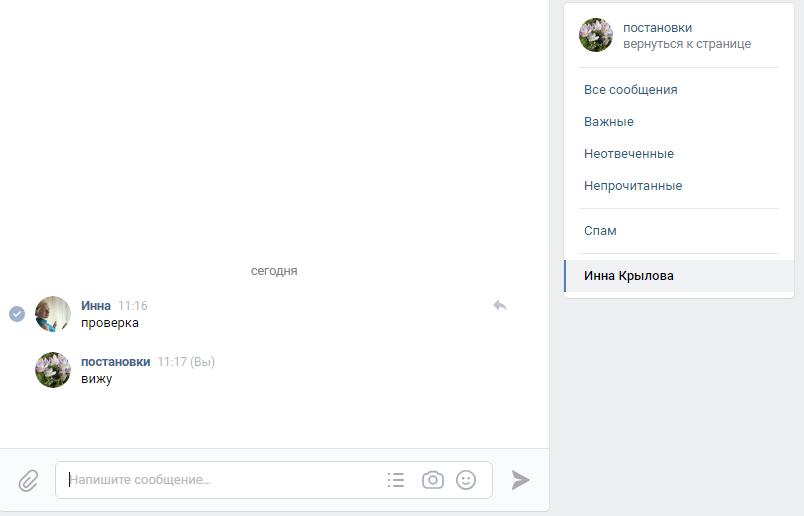 Открытый диалог в сообщениях группы