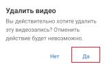 Подтверждаем удаление видео в мобильном приложении ВК