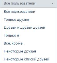 Выбор категорий пользователей для просмотра фото в ВК