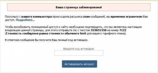 Ваша страница заблокирована