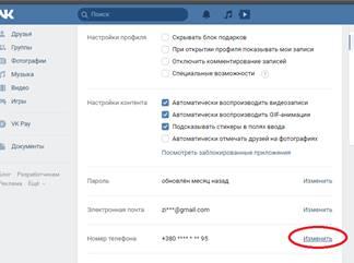 Изменить телефон Вконтакте